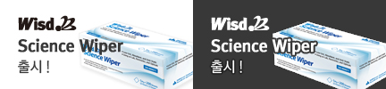 Wisd Science Wiper 출시 !