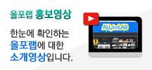 올포랩 홍보영상