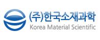 (주)한국소재과학